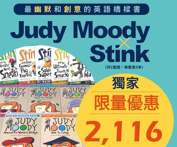 獨家65折↘ Judy Moody + Stink套書