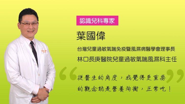 【認識兒科專家】葉國偉:照顧過敏兒,我認為最重要的事