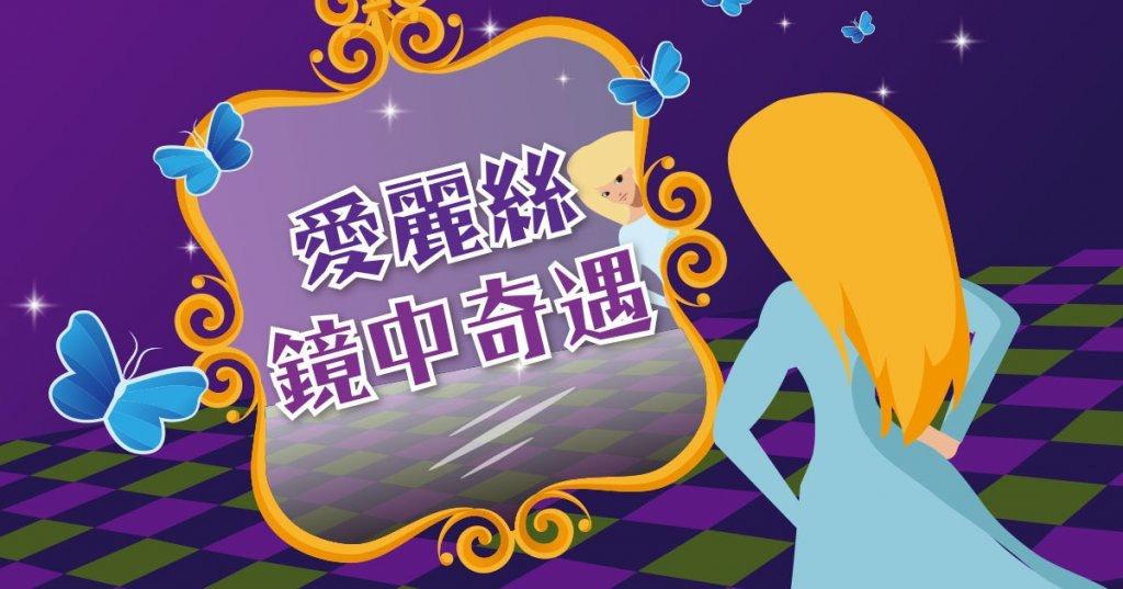 【親子天下有聲故事書APP】愛麗絲鏡中奇遇:鏡子裡的奇幻旅程