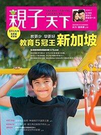 教育五冠王 新加坡-STEAM首部曲
