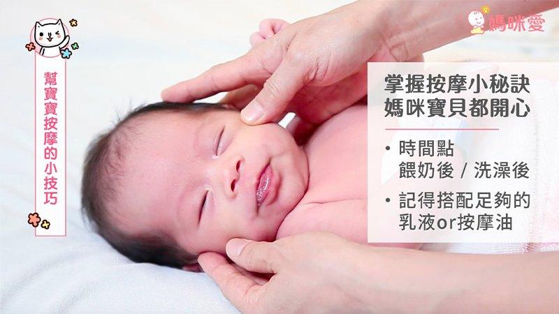 3 分鐘 3 大招!這樣嬰兒按摩更好睡,還能防脹氣、便秘