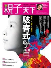 2016-10-01 親子天下雜誌83期