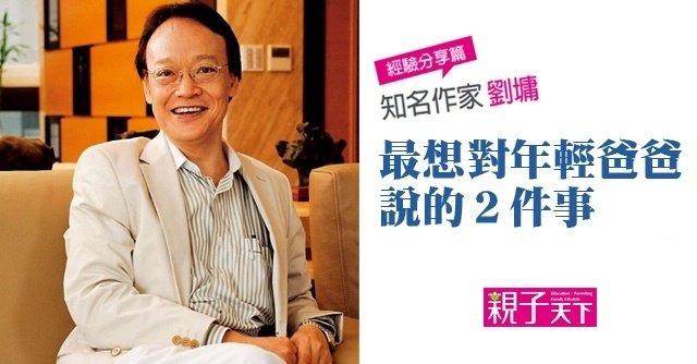 劉墉最想對年輕爸爸說的2件事