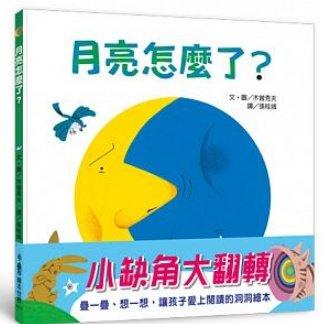 陳櫻慧:月亮圓缺,月好人團圓【閱讀繽紛樂】