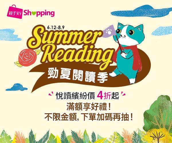 2020暑期童書展