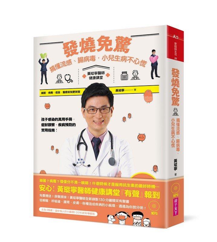 黃瑽寧《發燒免驚!搞懂流感、腸病毒,小兒生病不心慌》
