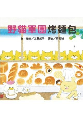 【童書藥鋪】一起動手學烹飪     閱讀更有趣
