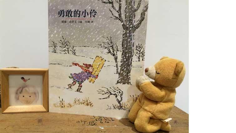 【童書裡的神學】張淑瓊:《勇敢的小伶》爬起來,繼續前進!