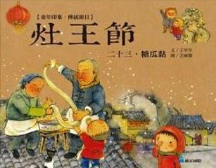 【繪本,生活練習】年節書單-從送神到元宵節
