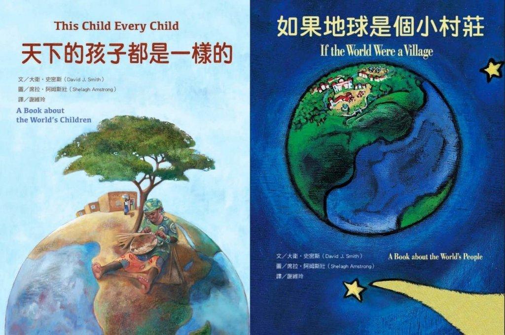 幸佳慧:公民繪本 讓世界走向兒童
