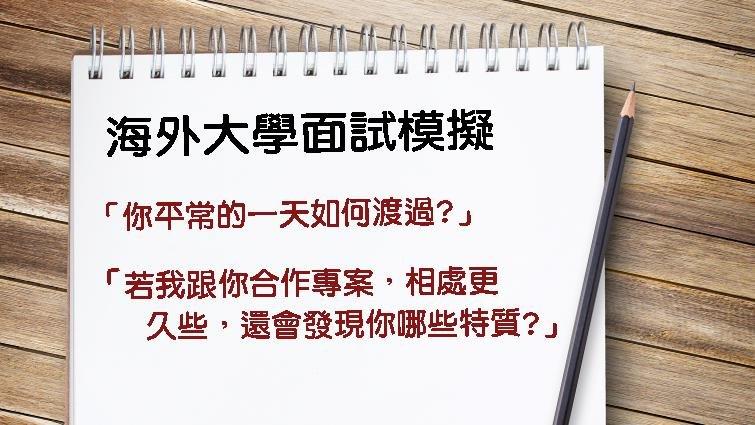 海外大學面試 先思考:為什麼要離開台灣出國念書?