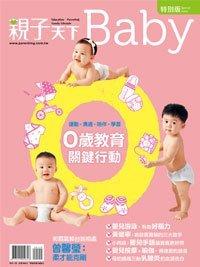 2015-08-15 親子天下Baby專特刊1期