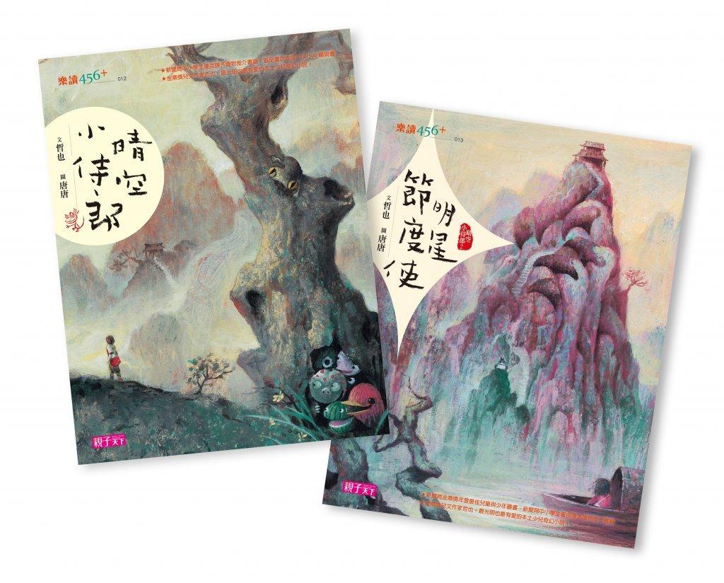 故事連載三之三《晴空小侍郎+明星節度使之十週年重量級紀念版》