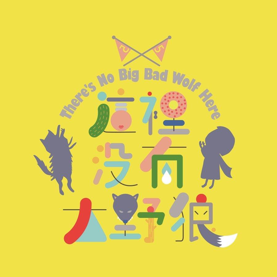 2019臺北兒童藝術節《這裡沒有大野狼》