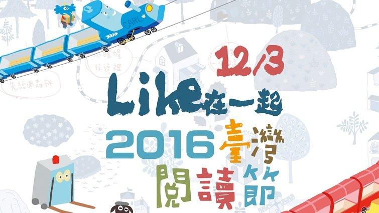 2016臺灣閱讀節 邀民眾和閱讀 「Like在一起,共讀 共學 共享 共樂」