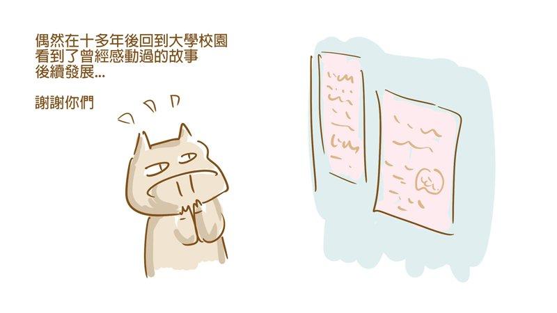小劉醫師:關於生命,沒有終章