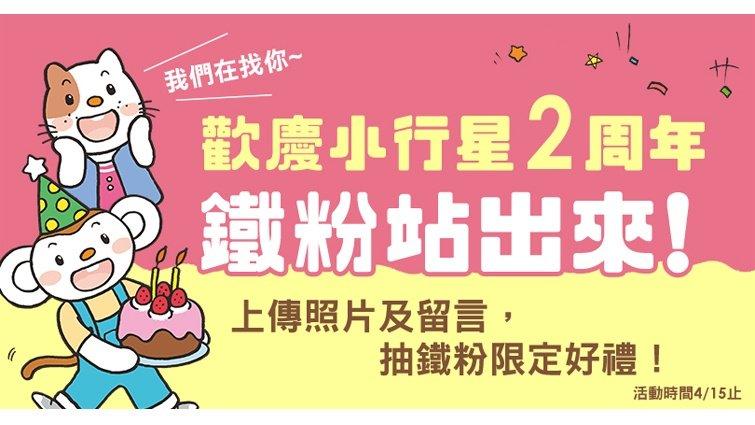 【親子#愛分享】得獎公告│歡慶小行星兩週年 鐵粉站出來