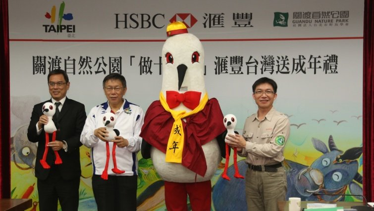 關渡自然公園「做16歲」滙豐台灣送成年禮