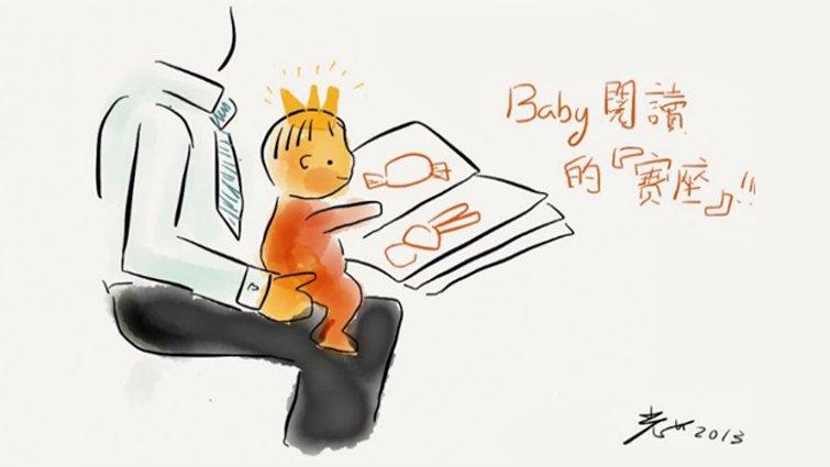 爸爸的大腿-是 Baby閱讀的寶座