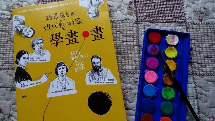 【小熊媽的熊族選書】跟最厲害的現代藝術家學畫畫