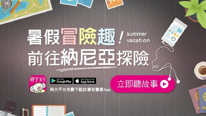 暑假,跟著故事有聲書一起冒險去吧!