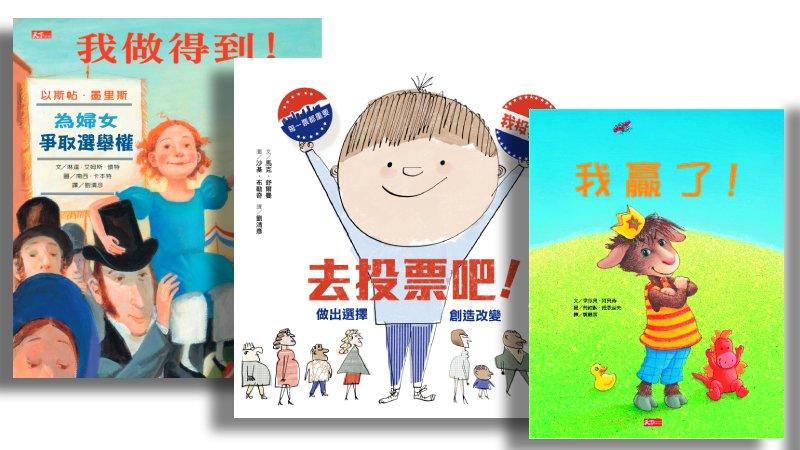 劉清彥:透過這10本繪本引導孩子認識選舉