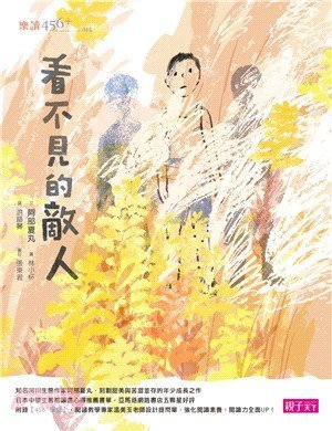 2016王淑芬最愛少年小說推薦