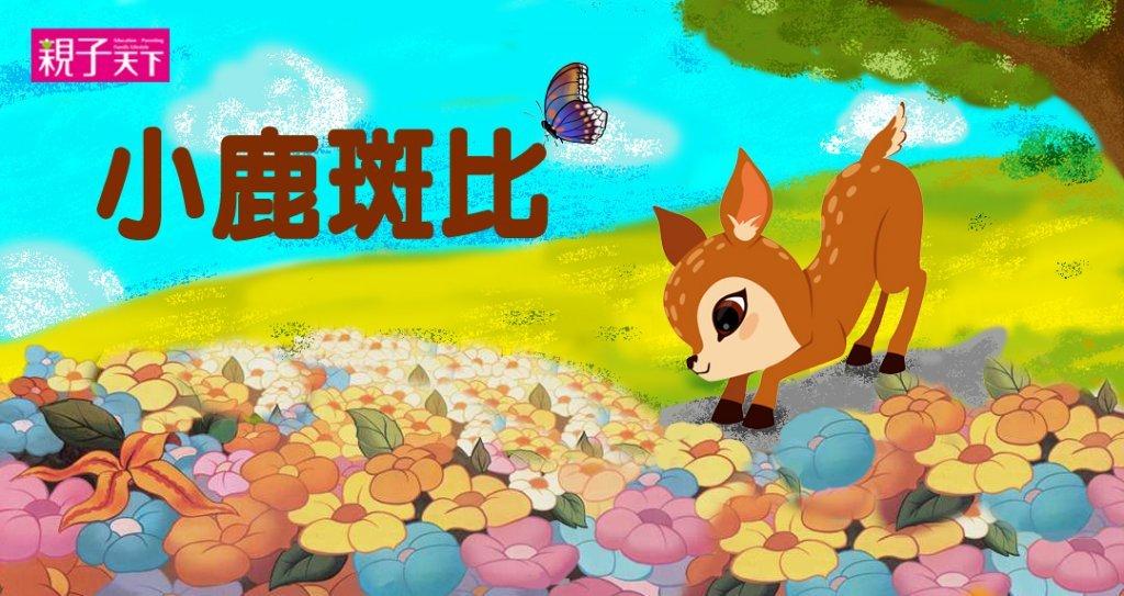 【親子天下故事有聲書APP】小鹿斑比:成長背後的力量