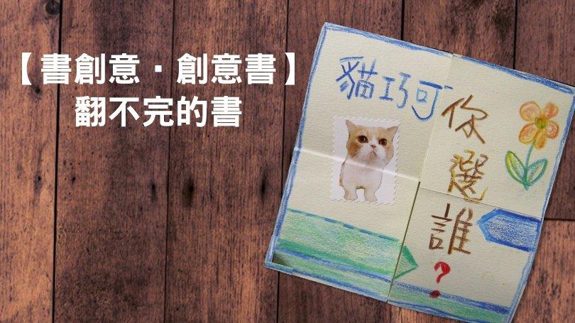 【書創意‧創意書】王淑芬:親子手工書─翻不完的書