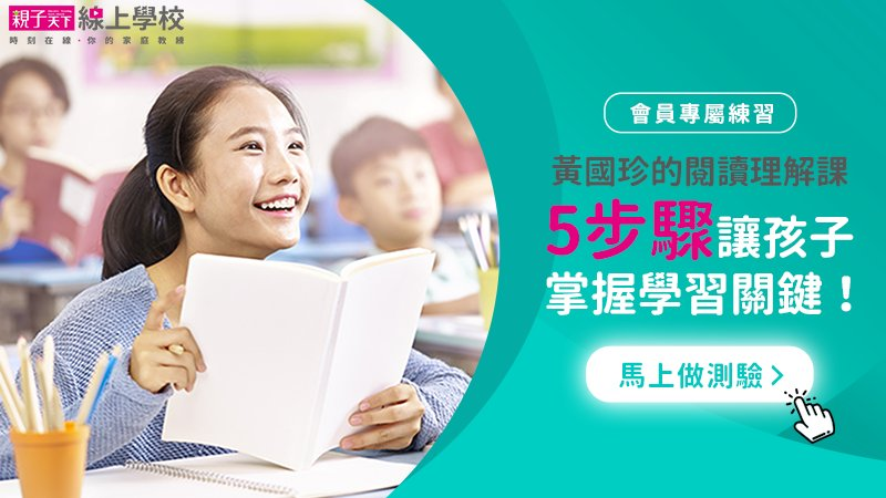 【下載】閱讀素養推手黃國珍:5個撇步讓你的孩子掌握學習關鍵!