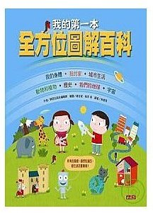 林怡辰:推薦小學中年級書單,為高年級作準備!