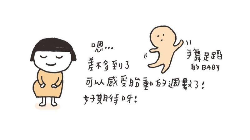 媽媽超有感的懷孕二三事:我的肚子裡是住了跆拳道國手嗎?