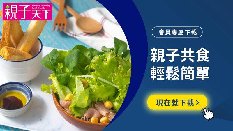 寶寶副食品-安心營養x聰明備餐x親子共食
