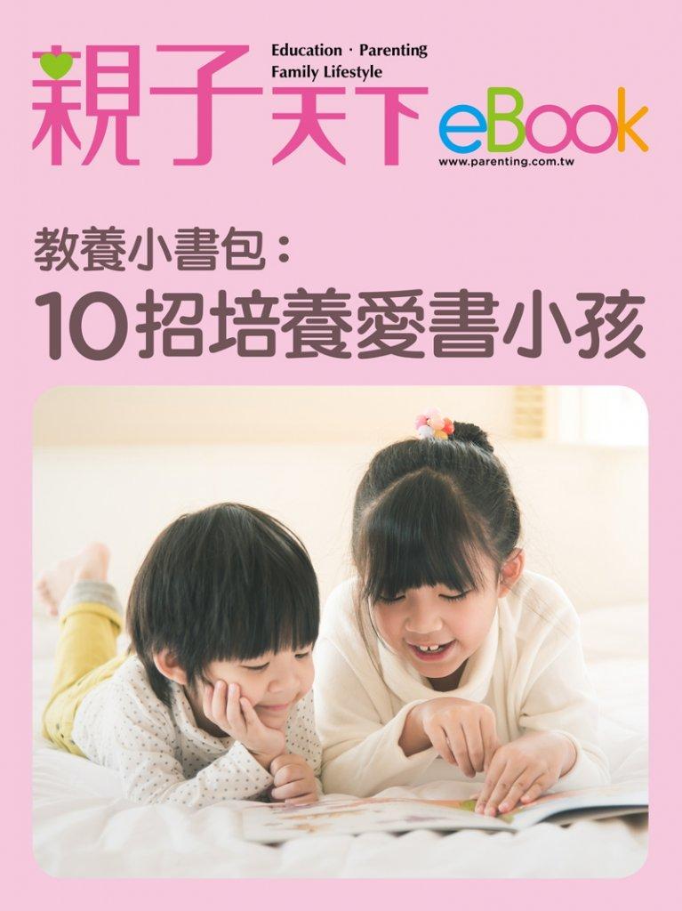 教養小書包:10招培養愛書小孩