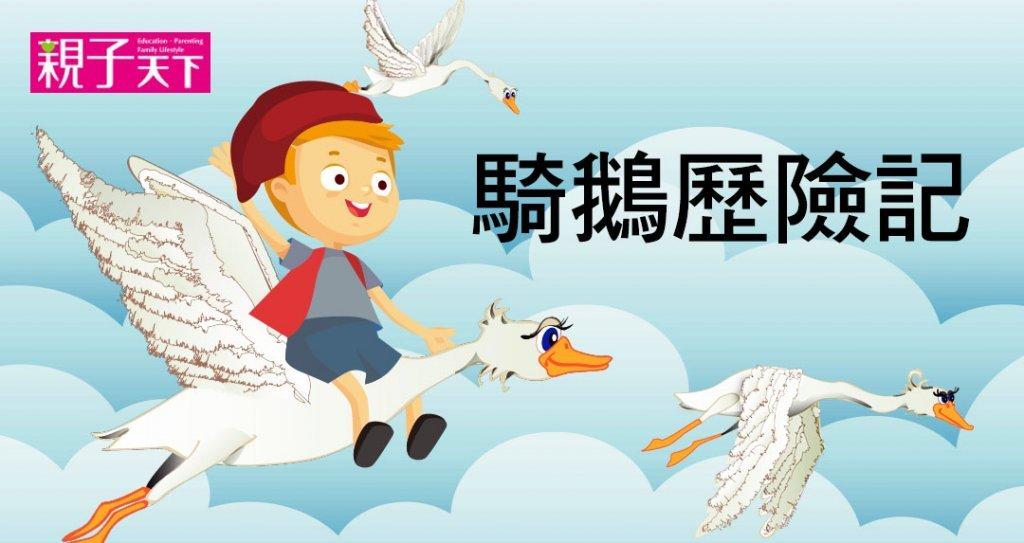 【親子天下有聲故事書APP】騎鵝旅行記:奇幻魔法的成長之旅