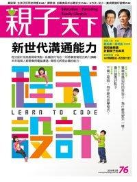 2016-03-01 親子天下雜誌76期