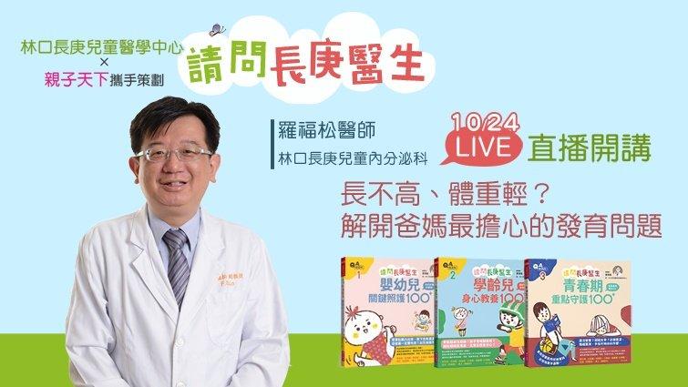【直播】林口長庚兒童內分泌科醫師羅福松:長不高、體重輕?解開爸媽最擔心的發育問題
