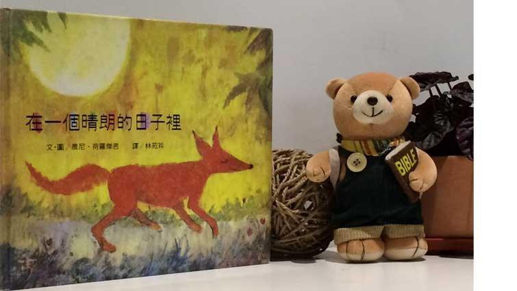 【童書裡的神學】張淑瓊:《在一個晴朗的日子裡》要喜樂!