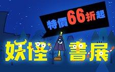 【妖怪書展】推薦套書66折降溫特惠中~~