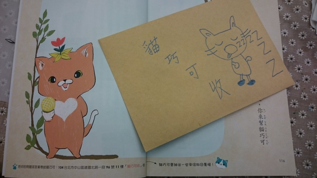 羅怡君:孩子愛問問題?快去找「貓巧可」求救【從閱讀想教養】