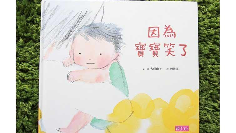 「因為寶寶笑了」撥開憂愁的烏雲,和孩子一起看見美好