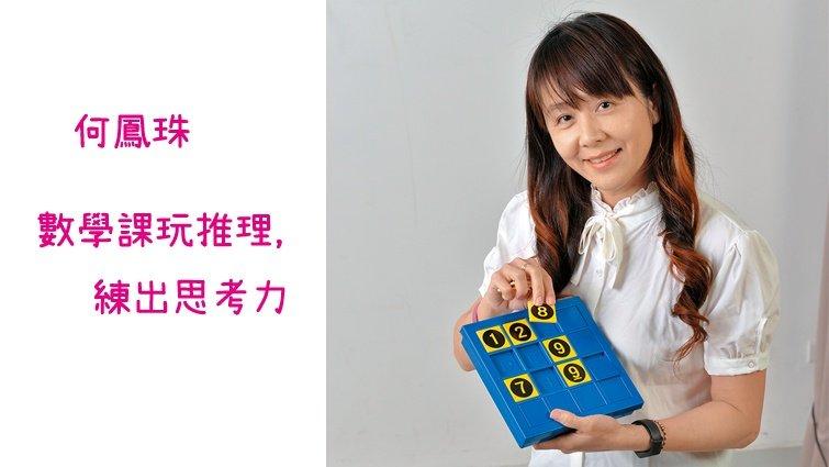 台南市鹽水國小數學老師 何鳳珠 數學課玩推理,練出思考力