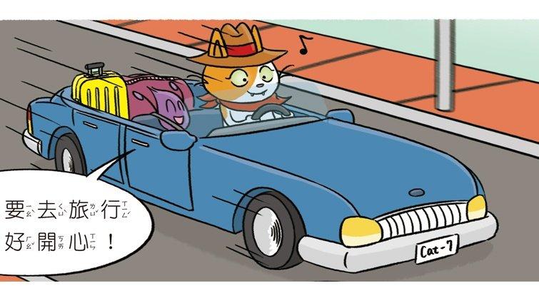 【給父母的科普知識私藏包】搭什麼車去旅行?
