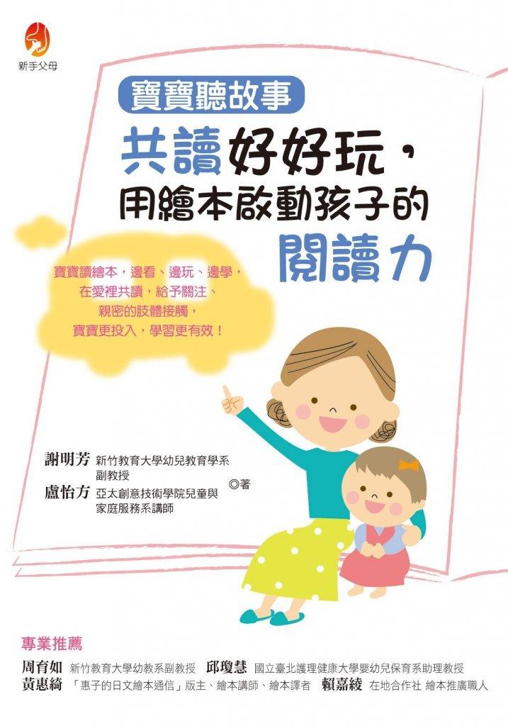 謝明芳、盧怡方《寶寶聽故事:共讀好好玩,用繪本啟動孩子的閱讀力》