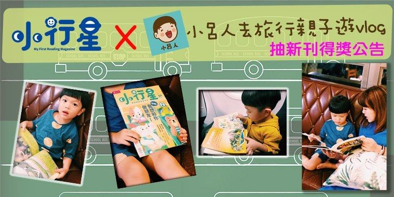 【小呂人去旅行 親子遊vlog】得獎公告│小行星新刊抽獎活動