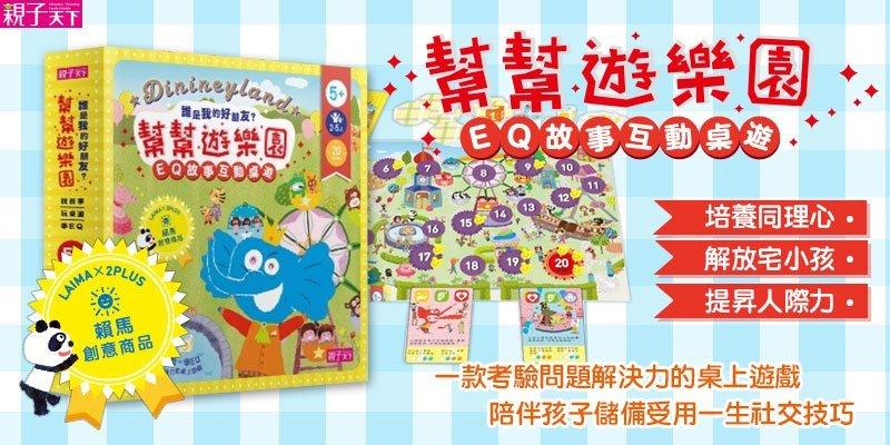 玩《幫幫遊樂園》,讓孩子擁有好人緣和好情緒
