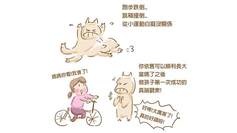 小劉醫師:幸好我的運動神經,沒有遺傳給女兒