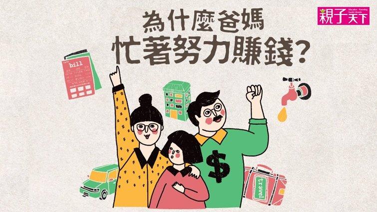 為什麼家裡總在計較錢?為什麼爸媽忙著努力賺錢?