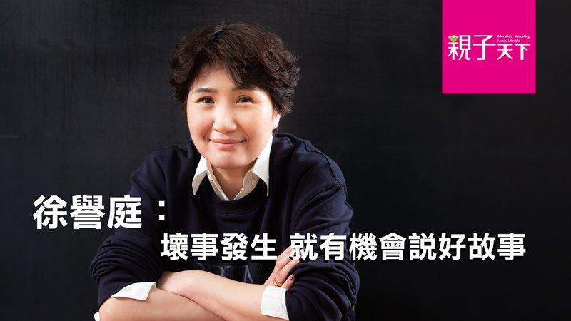 徐譽庭:壞事發生 就有機會說好故事