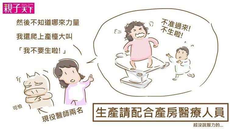 小劉醫師:女人最崩潰的時刻!